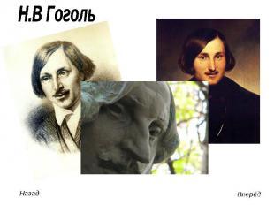 Н.В Гоголь