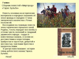 Сборник повестей «Миргород» «Тарас Бульба» Повесть основана на исторических мате
