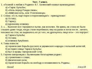 1. «Поэмой о любви к Родине» В.Г. Белинский назвал произведение: а) «Тарас Бульб