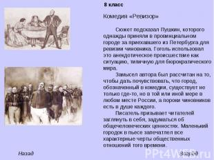 Комедия «Ревизор» Сюжет подсказал Пушкин, которого однажды приняли в провинциаль