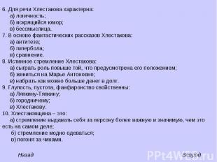 6. Для речи Хлестакова характерна: а) логичность; б) искрящийся юмор; в) бессмыс