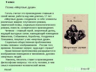 Поэма «Мертвые души» Гоголь считал это произведение главным в своей жизни, работ