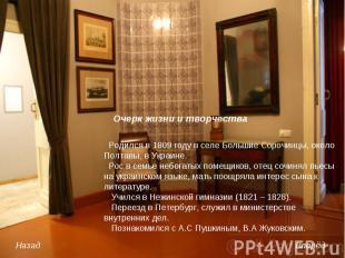 Родился в 1809 году в селе Большие Сорочинцы, около Полтавы, в Украине. Рос в се