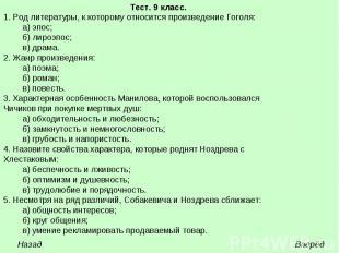 1. Род литературы, к которому относится произведение Гоголя: а) эпос; б) лироэпо