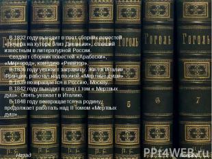 В 1832 году выходит в свет сборник повестей «Вечера на хуторе близ Диканьки», ст