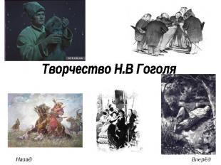 Творчество Н.В Гоголя