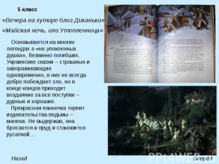 5 класс«Вечера на хуторе близ Диканьки» «Майская ночь, или Утопленница» Основыва