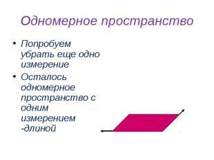 Одномерное пространство Попробуем убрать еще одно измерениеОсталось одномерное п