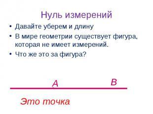 Давайте уберем и длинуВ мире геометрии существует фигура, которая не имеет измер