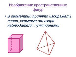 В геометрии принято изображать линии, скрытые от взора наблюдателя, пунктирными