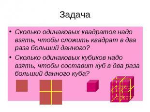 Сколько одинаковых квадратов надо взять, чтобы сложить квадрат в два раза больши