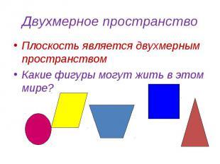 Двухмерное пространство Плоскость является двухмерным пространствомКакие фигуры