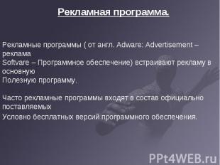 Рекламная программа. Рекламные программы ( от англ. Adware: Advertisement – рекл