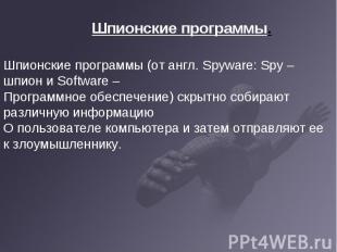 Шпионские программы (от англ. Spyware: Spy – шпион и Software – Программное обес