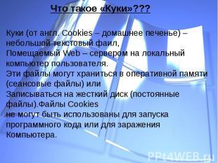 Куки (от англ. Cookies – домашнее печенье) – небольшой текстовый фаил,Помещаемый