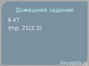 Домашнее задание§ 47Упр. 21(2,3)