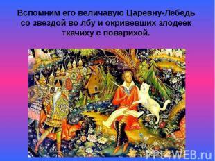 Вспомним его величавую Царевну-Лебедь со звездой во лбу и окривевших злодеек тка