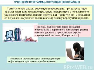 ТРОЯНСКИЕ ПРОГРАММЫ, ВОРУЮЩИЕ ИНФОРМАЦИЮ Троянские программы ворующие информацию