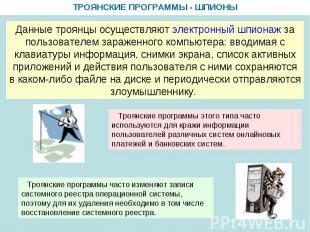 ТРОЯНСКИЕ ПРОГРАММЫ - ШПИОНЫ Данные троянцы осуществляют электронный шпионаж за