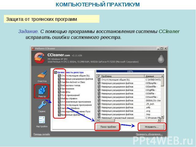 Защита от троянских программ Задание. С помощью программы восстановления системы CСleaner исправить ошибки системного реестра.