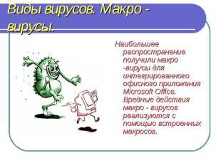 Виды вирусов. Макро - вирусы. Наибольшее распространение получили макро -вирусы