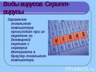 Виды вирусов. Скрипт- вирусы. Заражение локального компьютера происходит при их