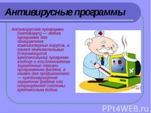 Антивирусные программы Антивирусная программа (антивирус)— любая программа для