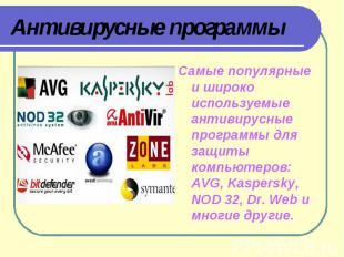 Антивирусные программыСамые популярные и широко используемые антивирусные програ
