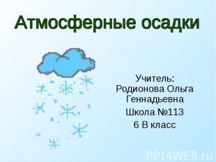 Учитель: Родионова Ольга ГеннадьевнаШкола №1136 В класс
