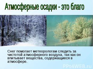 Атмосферные осадки - это благо Снег помогает метеорологам следить за чистотой ат