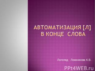 Автоматизация [л] в конце слова Логопед Ложникова К.В.