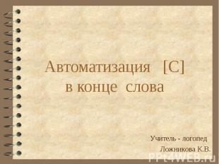 Автоматизация [С] в конце слова Учитель - логопед Ложникова К.В.