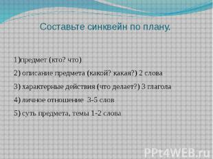 Составьте синквейн по плану. 1)предмет (кто? что)2) описание предмета (какой? ка