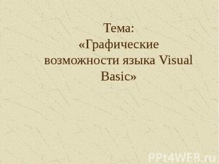 Тема:«Графические возможности языка Visual Basic»