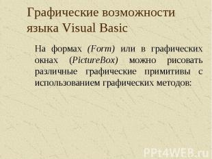 Графические возможности языка Visual Basic На формах (Form) или в графических ок