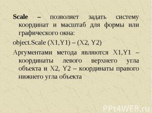 Scale – позволяет задать систему координат и масштаб для формы или графического