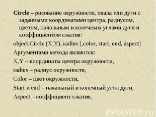 Circle – рисование окружности, овала или дуги с заданными координатами центра, р