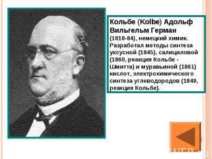 Кольбе (Kolbe) Адольф Вильгельм Герман (1818-84), немецкий химик. Разработал мет