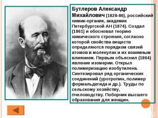 Бутлеров Александр Михайлович (1828-86), российский химик-органик, академик Пете