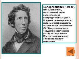 Велер Фридрих (1800-82), немецкий химик, иностранный член-корреспондент Петербур