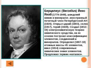 Берцелиус (Berzelius) Йенс Якоб (1779-1848), шведский химик и минералог, иностра