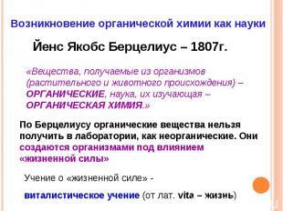 Возникновение органической химии как науки Йенс Якобс Берцелиус – 1807г. «Вещест