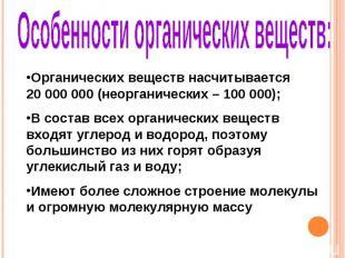 Особенности органических веществ: Органических веществ насчитывается 20 000 000