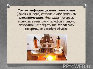 Третья информационная революция (конец XIX века) связана с изобретением электрич