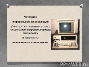 Четвертая информационная революция (70-е годы XX столетия) связана с изобретение
