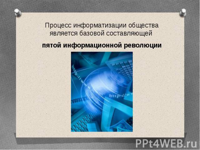Процесс информатизации общества является базовой составляющей пятой информационной революции