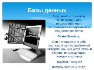 Базы данных Основным источником информации для информационного обслуживания в со
