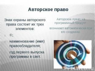 Авторское право Знак охраны авторского права состоит их трех элементов:©;наимено