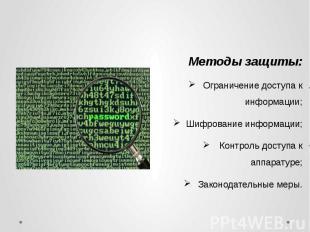Методы защиты:Ограничение доступа к информации;Шифрование информации;Контроль до