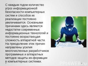 С каждым годом количество угроз информационной безопасности компьютерных систем
